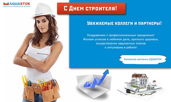 Поздравления с днем строителя заказчиков